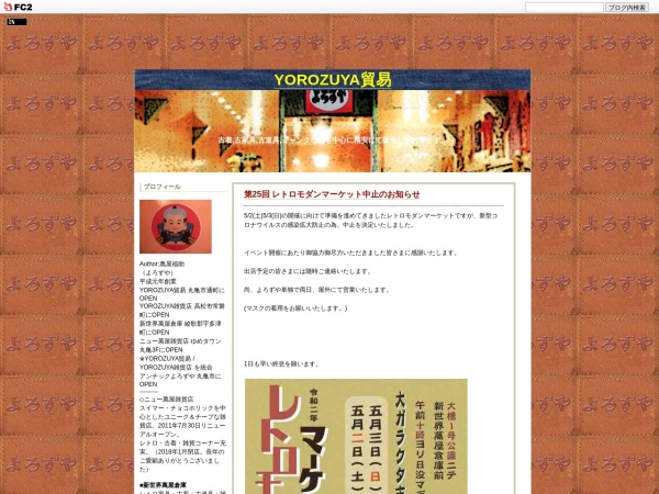 http://yorozuyaboueki.blog46.fc2.com