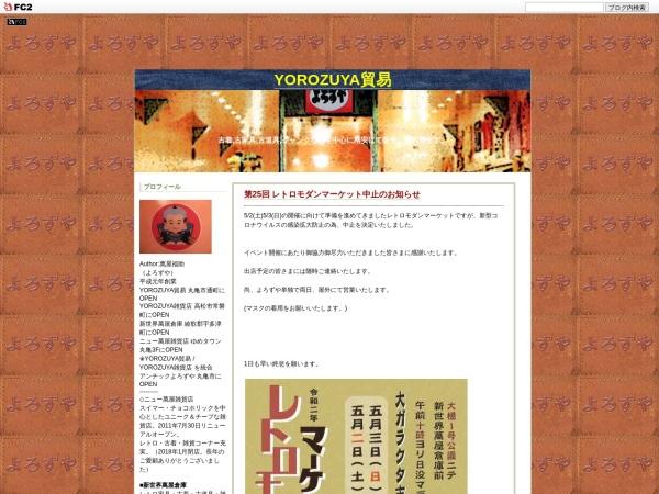 Screenshot of yorozuyaboueki.blog46.fc2.com
