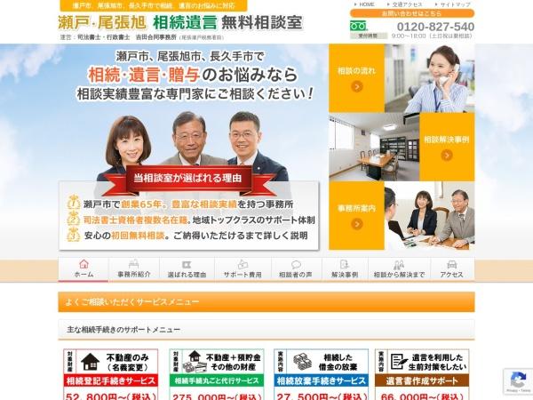 Screenshot of yoshida-go.com