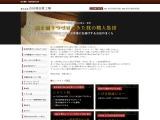 吉田商店ホームページ