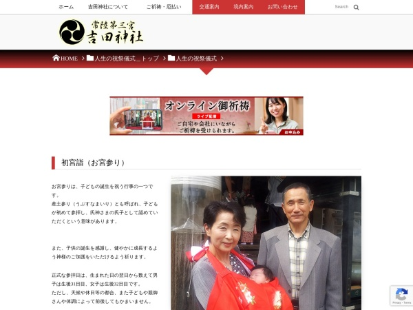 Screenshot of yoshidajinja.jp