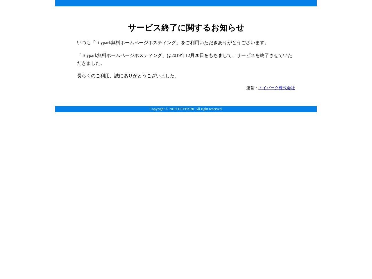 吉田整備株式会社