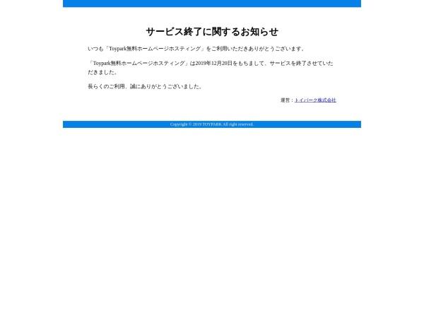 Screenshot of yoshidaseibi.toypark.in