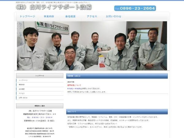 Screenshot of yoshikawals.com