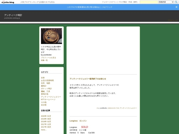 Screenshot of yoshikobe.exblog.jp