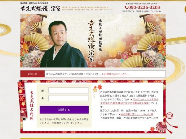 Screenshot of yoshimoto.cc