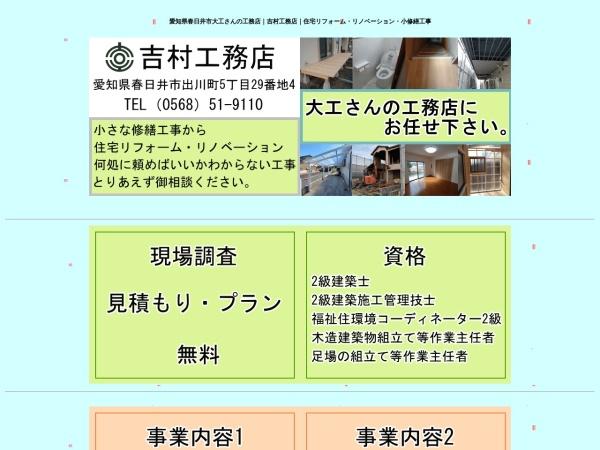 Screenshot of yoshimura.dee.cc