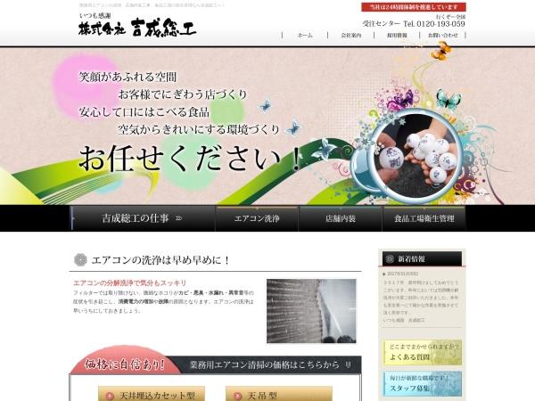Screenshot of yoshinari.info