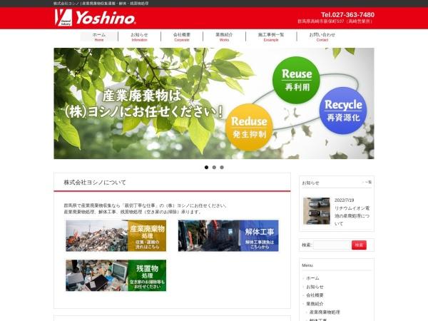 Screenshot of yoshino-eco.jp