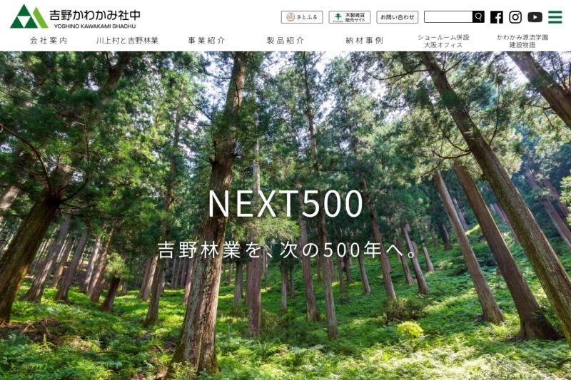 Screenshot of yoshinoringyo.jp