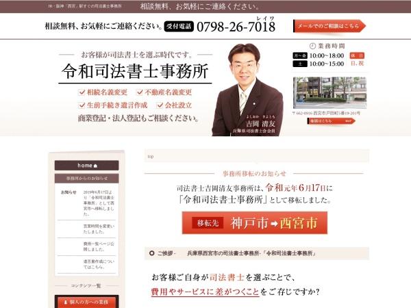 http://yoshioka-office.com/
