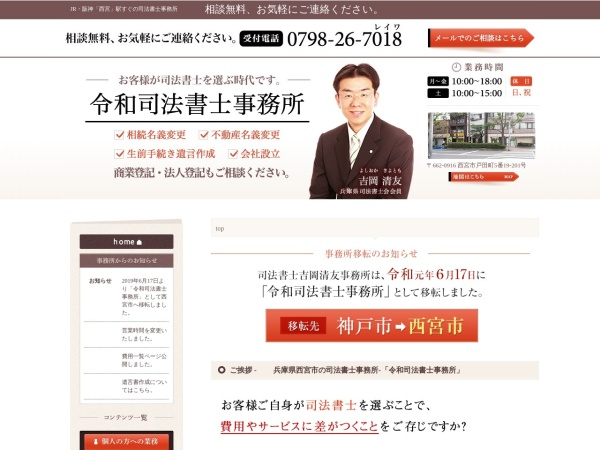 Screenshot of yoshioka-office.com