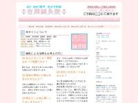 http://yoshioka49in.com/
