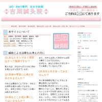 Screenshot of yoshioka49in.com