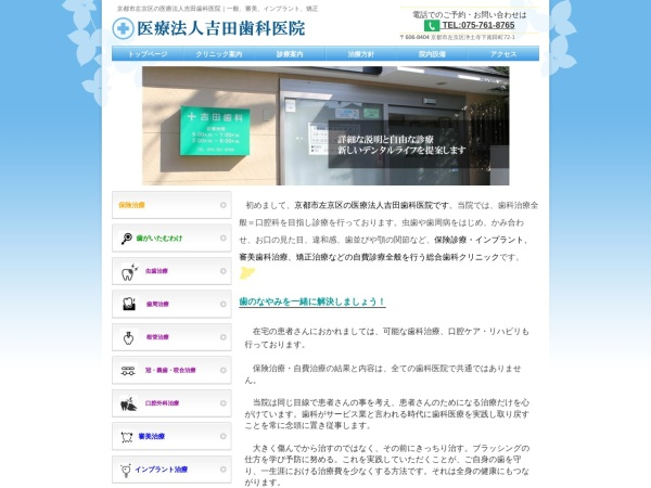 http://yosida-dental.com