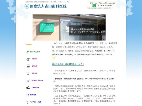 Screenshot of yosida-dental.com