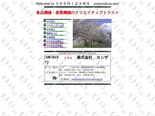 Screenshot of yosizawa.sakura.ne.jp
