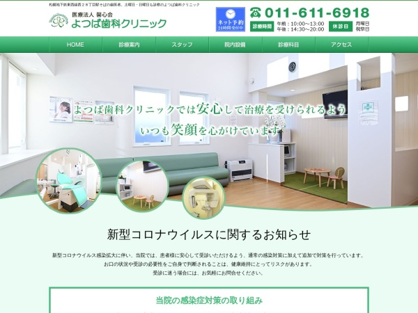 Screenshot of yotsuba-dental.net