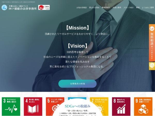 http://yotsubashi-law.com/