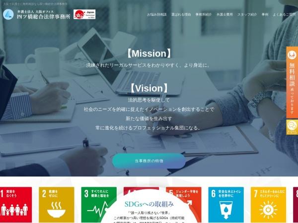Screenshot of yotsubashi-law.com