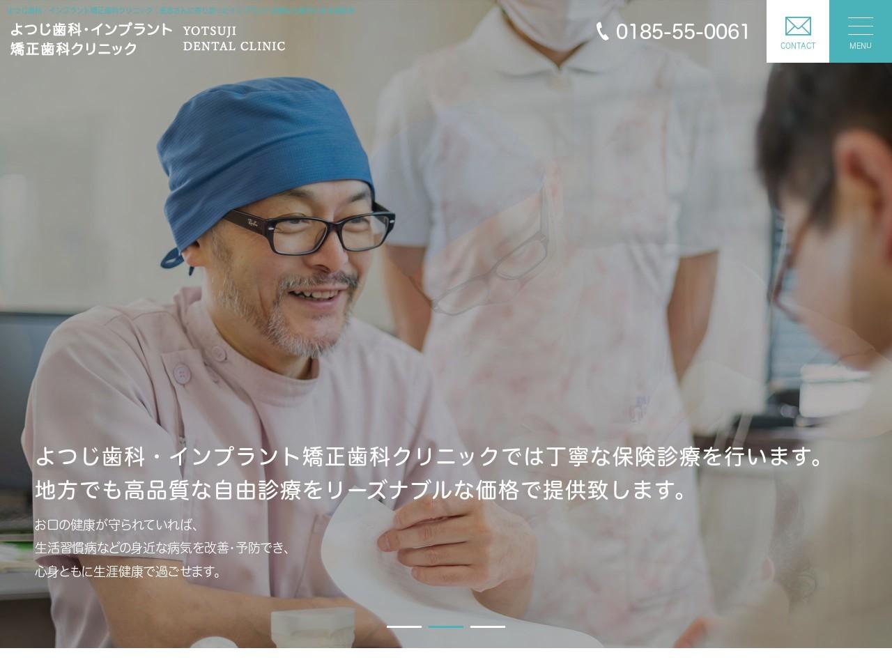 よつじ歯科・インプラント矯正クリニック (秋田県能代市)