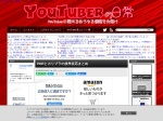http://you-tuber.2chblog.jp/archives/13086554.html