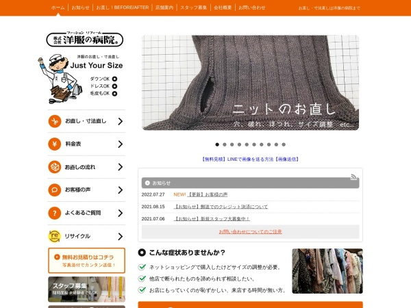 Screenshot of youfuku-no-byouin.co.jp
