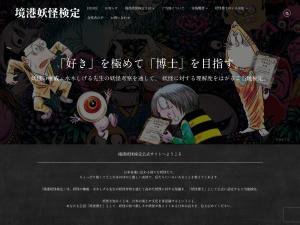 http://youkai-kentei.com/