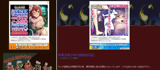 http://youkaidays.web.fc2.com/