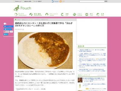 http://youpouch.com/2012/09/21/82808/