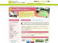 http://ys-kyoto.org/yamashina/