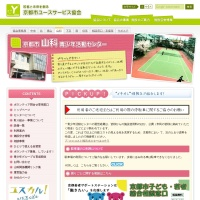 Screenshot of ys-kyoto.org