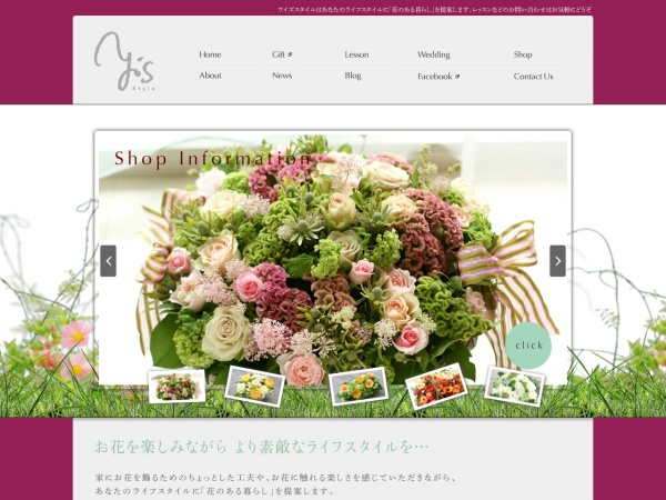 Screenshot of ystyle.jp