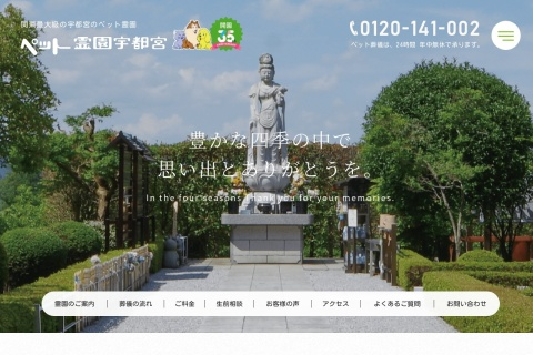 Screenshot of yu-kamiyamakikaku-pet.com