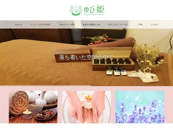 Screenshot of yubihimesendai.com