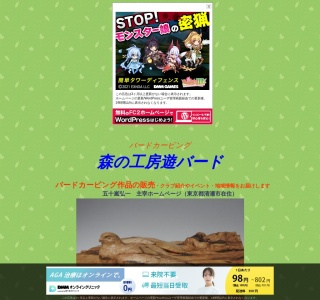 Screenshot of yubird.web.fc2.com