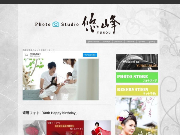 Screenshot of yuhophoto.com