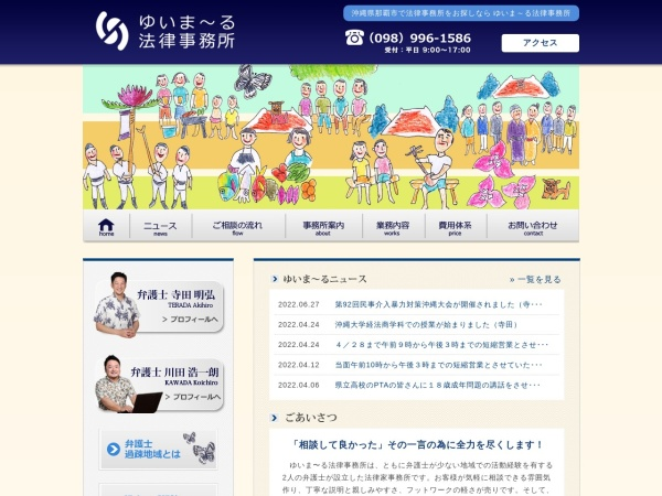 Screenshot of yuimar-law.com