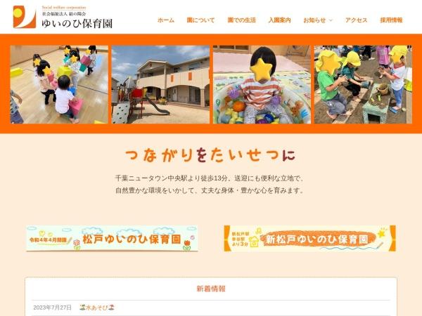 Screenshot of yuinohi.jp