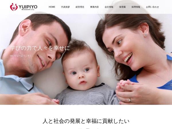 Screenshot of yuipiyo.com