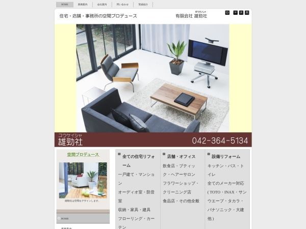 Screenshot of yukeisha.com