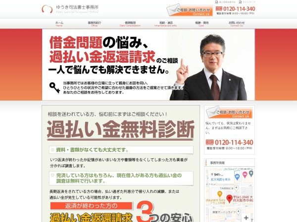 Screenshot of yuki-shiho.com