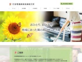 http://yukiyasu-kaseifu.com/