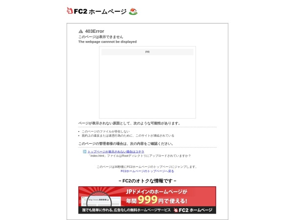 Screenshot of yukurikan.web.fc2.com