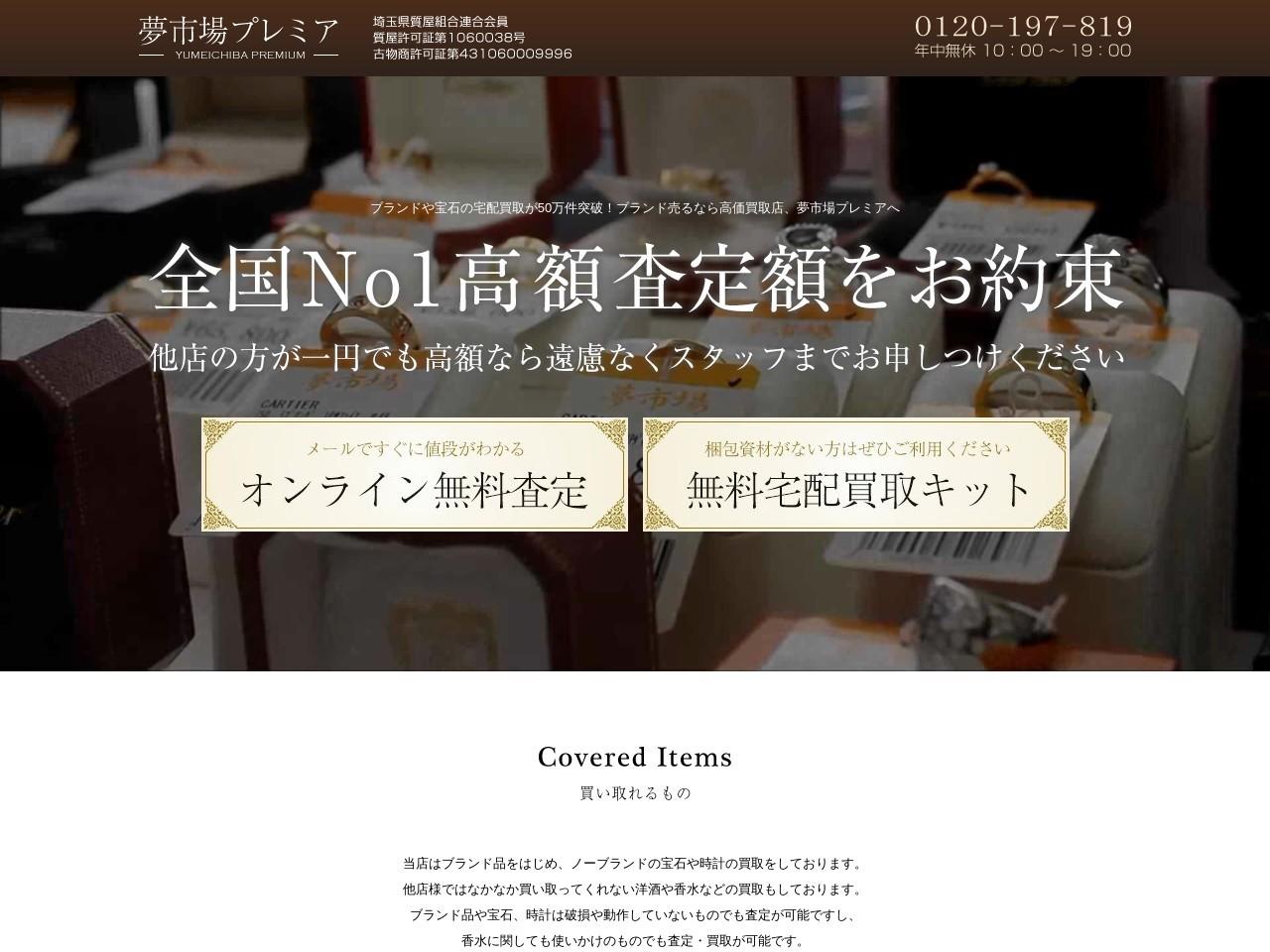 ブランド、宝石を高く売るなら埼玉、千葉にある夢市場プレミア高価買取