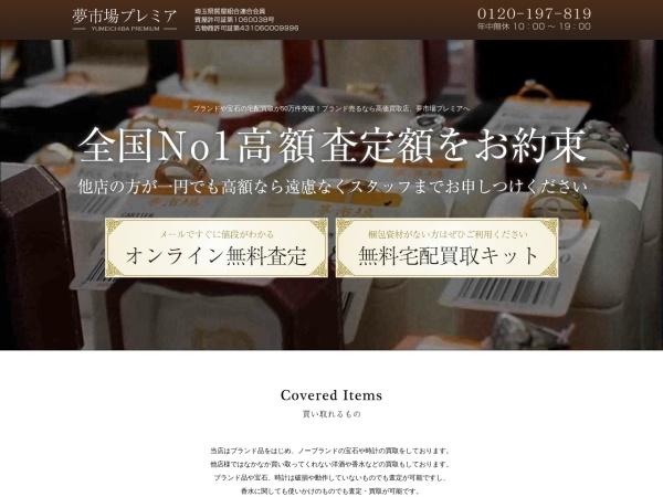 http://yumeichiba.net/