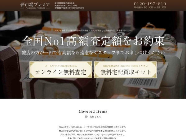 Screenshot of yumeichiba.net