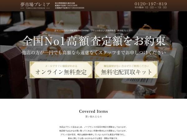 Screenshot of yumeichiba.net
