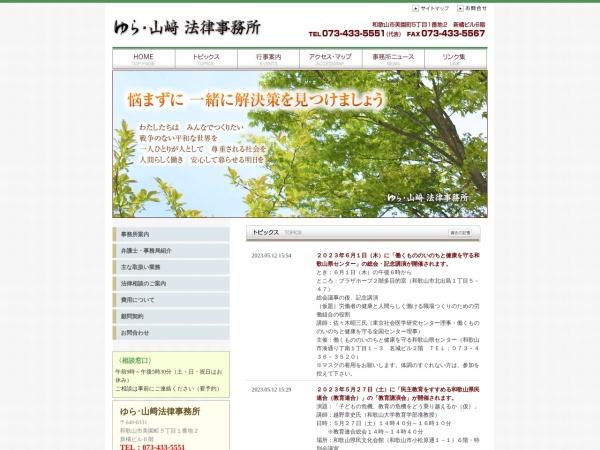 http://yura-yamasaki-houritu.jp/