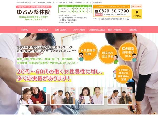 http://yurumi-seitai.com/